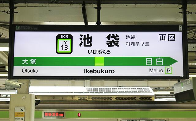 舞浜 駅 から 池袋 駅